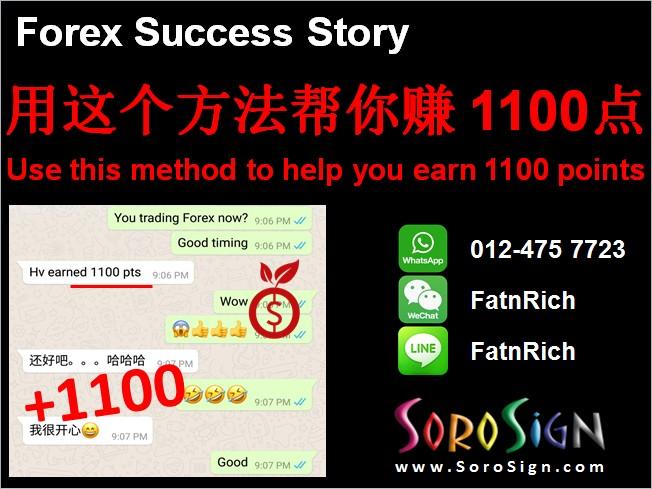用这个方法帮你赚1100点