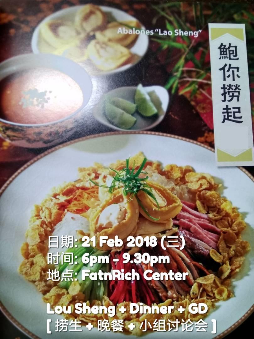 Lo-Hei Yu Sheng 捞起魚生 好意头的新春开运菜